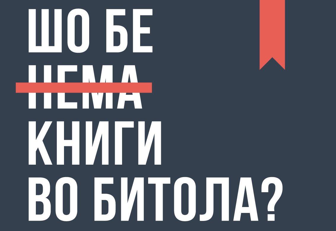 """Промоција на """"Уште еден ден живот"""" во Битола"""